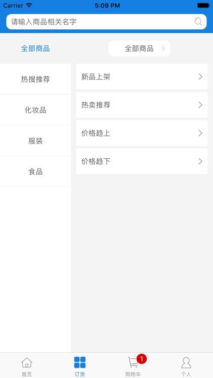 e购订货 screenshot-2