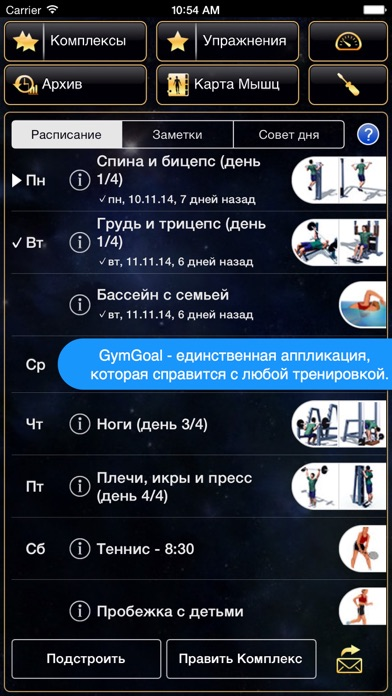 GymGoal Pro Скриншоты4