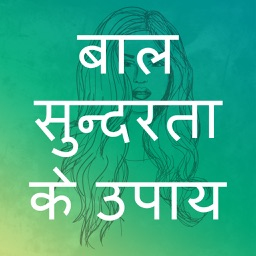 2000+ Hair & Beauty Tips in Hindi with Pictures