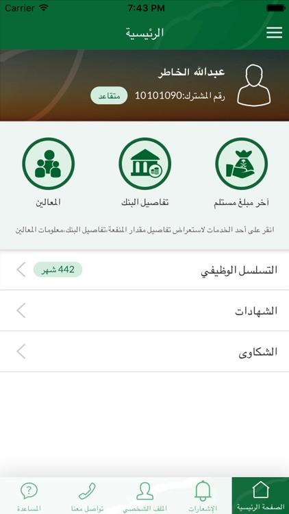 تأميناتي screenshot-3
