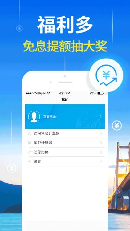 应急贷款-极速应急贷款平台 screenshot-3