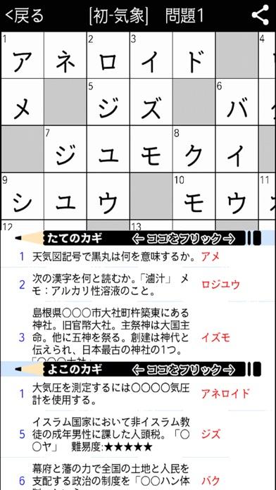 [中学2年] 理科クロスワード 有料勉強アプリ パズルゲームスクリーンショット5
