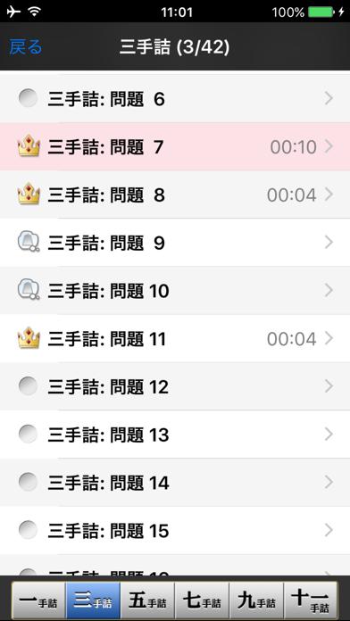 詰将棋スクリーンショット3
