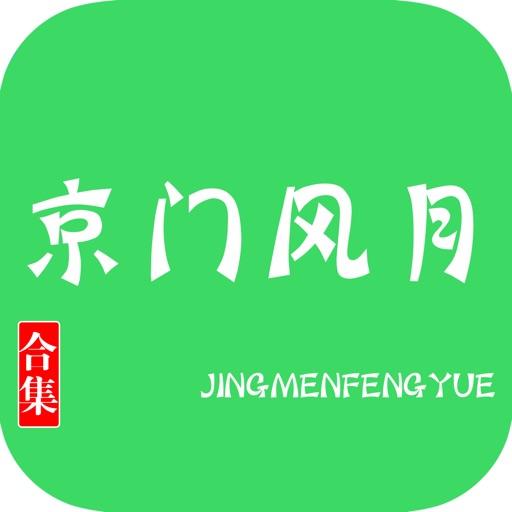 京门风月:女性古风穿越言情小说