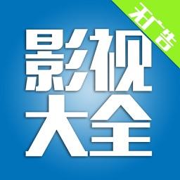 YY影视大全-电影电视剧影视大全和4K VR播放器