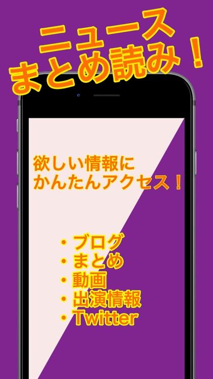 乃木坂ファン for 乃木坂46ファンアプリ
