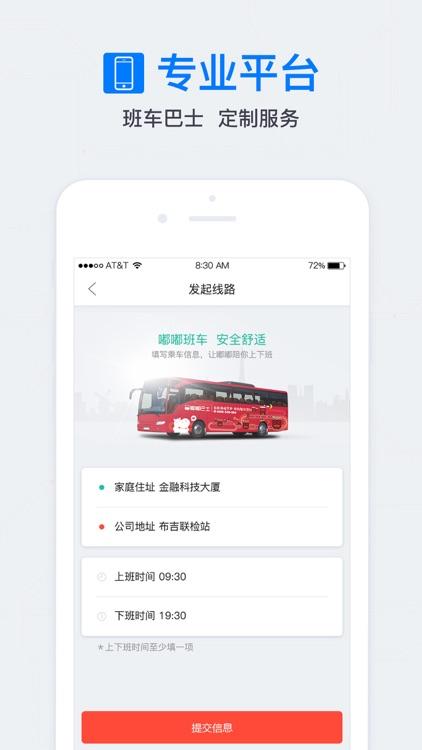 嘟嘟巴士 screenshot-2