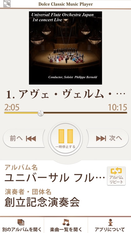 Dolce Classic Music Player screenshot-1