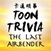 Toon Trivia - Avatar the Last Airbender Edition
