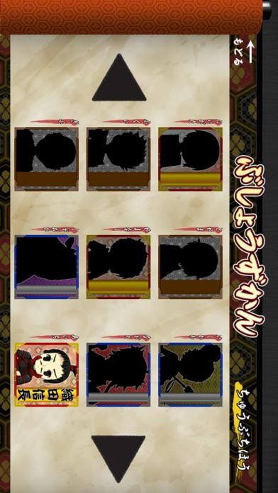 クイズ!せんごくさんすうスクリーンショット1
