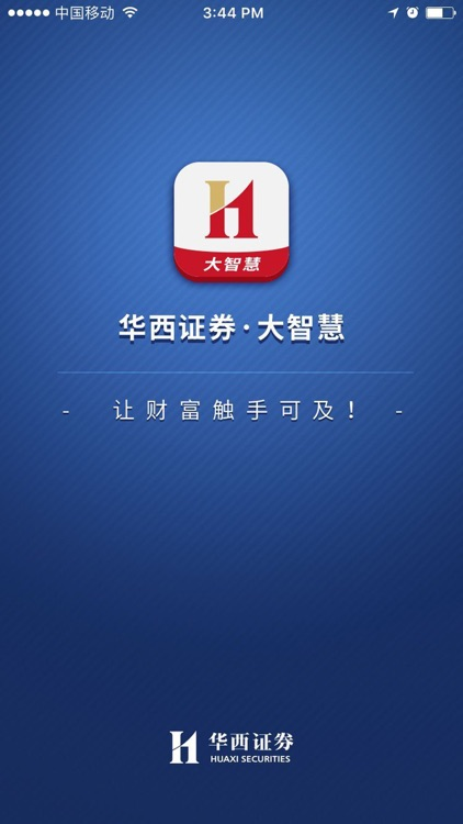 华西证券大智慧-开户炒股交易软件 screenshot-4
