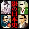 影の日本史-BooksBox, K.K.