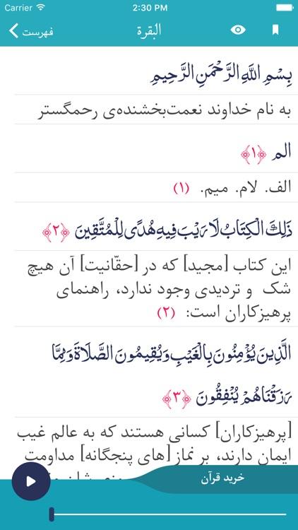 معجزه   mojeze تلاوت و ترجمه فارسی و گویای قرآن screenshot-3