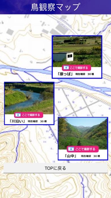 バードウェザー〜綺麗な野鳥と天気予報〜のおすすめ画像3