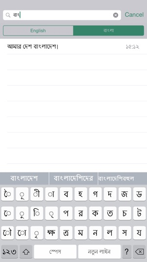 Bengali Note Book Faster Bangla Typing Keyboard on the App Store