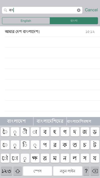 Bengali Note Book Faster Bangla Typing Keyboard