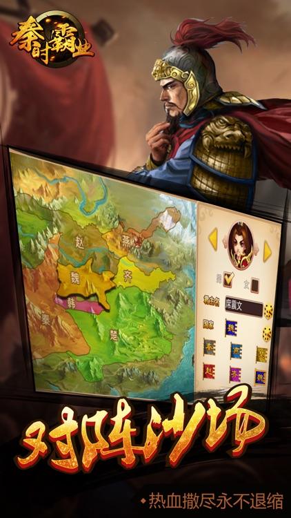 秦时霸业-七雄文明崛起争霸的卡牌回合制手游