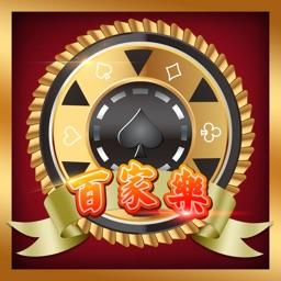 百家乐棋牌游戏-for澳门娱乐游戏