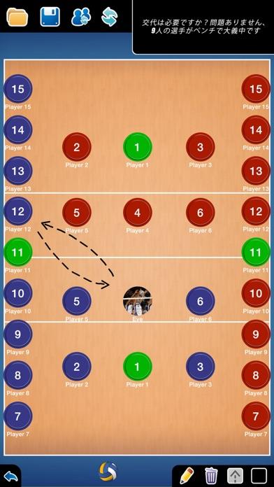 コーチのタクティカルボード-バレーボール++ screenshot1
