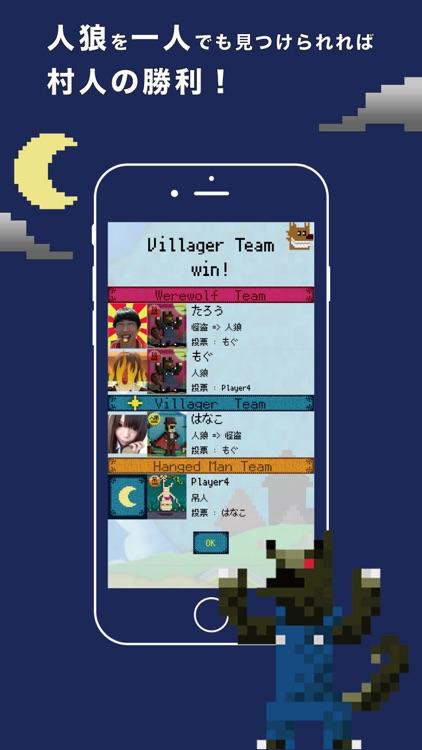 ワンナイト人狼を最低3人の少人数でGMなしに簡単に遊ぼう! -ワンナイト人狼 for iPhone- screenshot-3