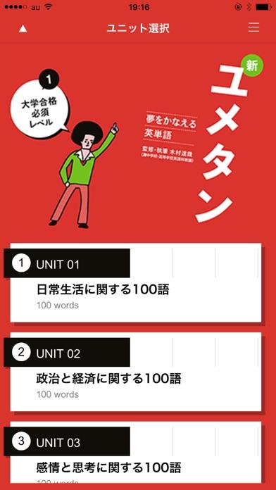 新ユメタン1 ~ 大学合格必須レベル screenshot1