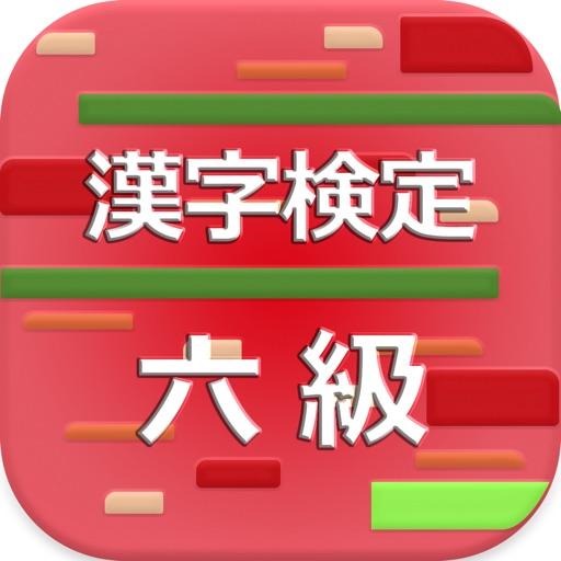 漢字検定6級 2017