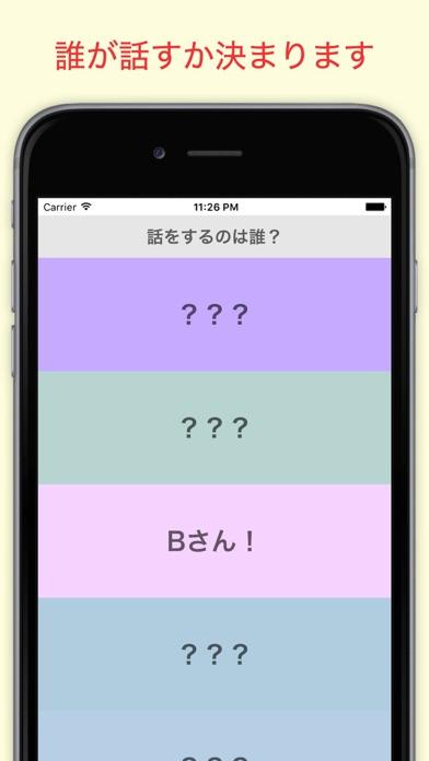 話題メイカー 簡単話題作りアプリのおすすめ画像4