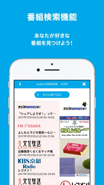 radiko.jp screenshot-4