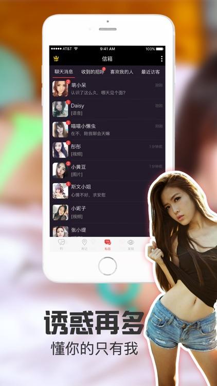 约会tonight-激情约会交友平台 screenshot-3