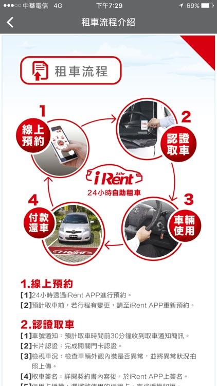 iRent自助租車