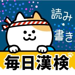 毎日漢検 漢字読み・書き(2級・準2級・3級に対応!)