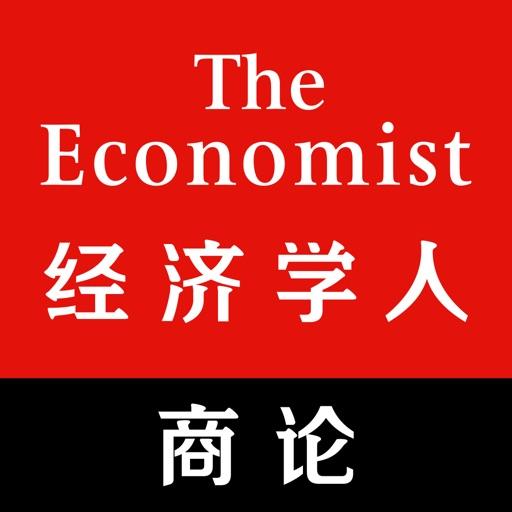 The Economist Global Business Review app logo