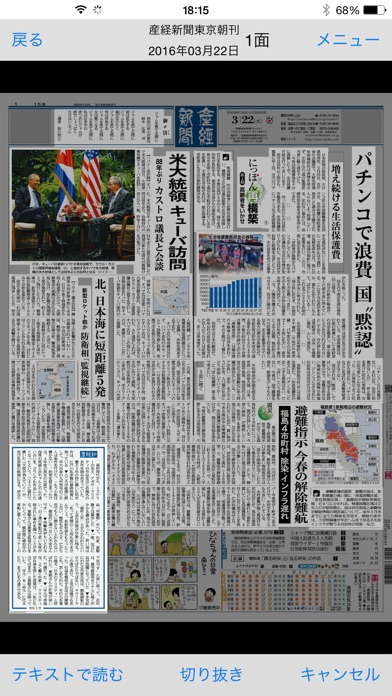 産経新聞HD ScreenShot1