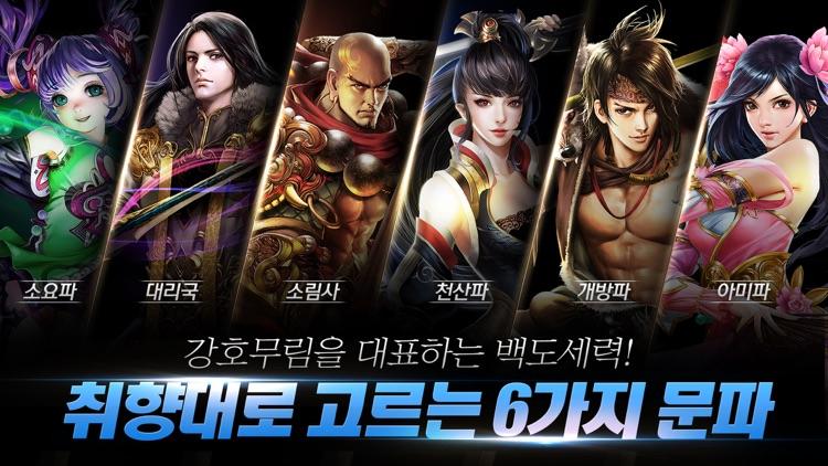 천룡팔부 screenshot-2