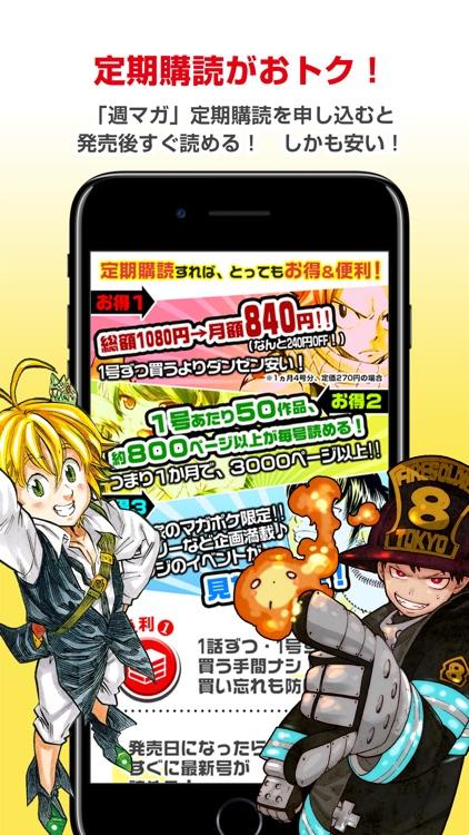 マガジンポケット - 人気漫画が毎日更新!マンガアプリ「マガポケ」 screenshot-4