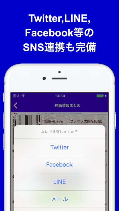 桜 まとめ ニュース 速報