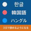 ハングルの読み方 - 韓国語入門