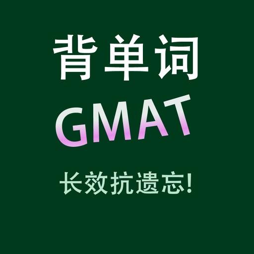 GMAT核心词汇YY背单词 - 专业版含英汉有声词典
