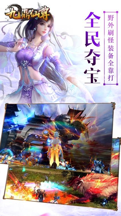 九鼎仙尊 screenshot-3