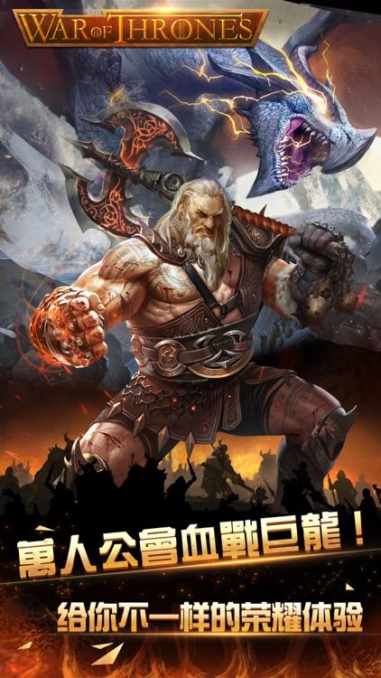 權力之戰Ⅰ-全球征戰,黎明衝突