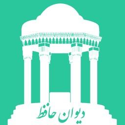 Divan and fal of Hafez غزلیات و فال حافظ باصدا