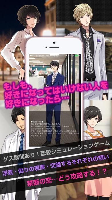 ゲス恋?リア充?~ゲス充~人気SNSチャットアプリ風の恋愛ゲームのスクリーンショット2