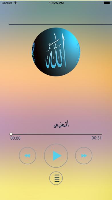نغمات اسلامية رائعةلقطة شاشة1