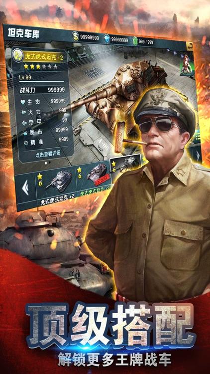 坦克军团大乱斗ol二战世界x3d策略卡牌手游 screenshot-3