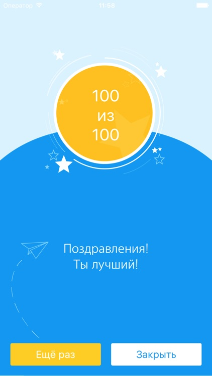 SpeakUP Russian-English phrasebook screenshot-4
