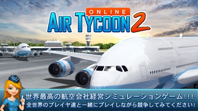 エアタイクーンオンライン2のスクリーンショット