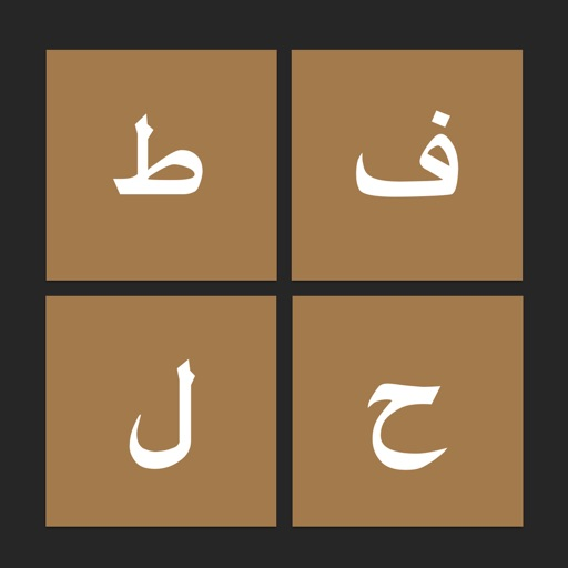 عبقري زمانه - لعبة توصيل كلمات عربية