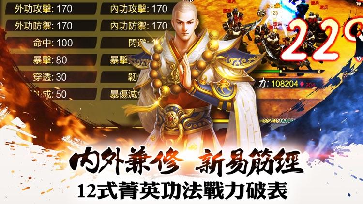 Efun-天龍八部3D-英雄大會