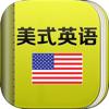 走遍美国HD 英汉互译字典有道词典语法音标不背单词