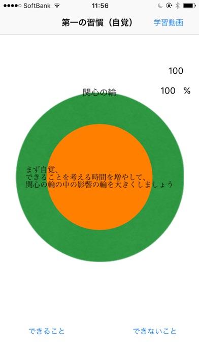 第一の習慣(自覚) screenshot1